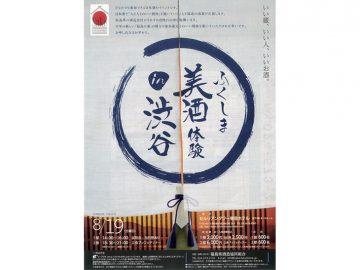 【日本酒】過去最多44蔵元が大集合!「ふくしま美酒体験in渋谷」開催間近!