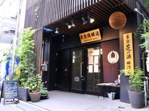 東京港醸造(本店/醸造所) 外観