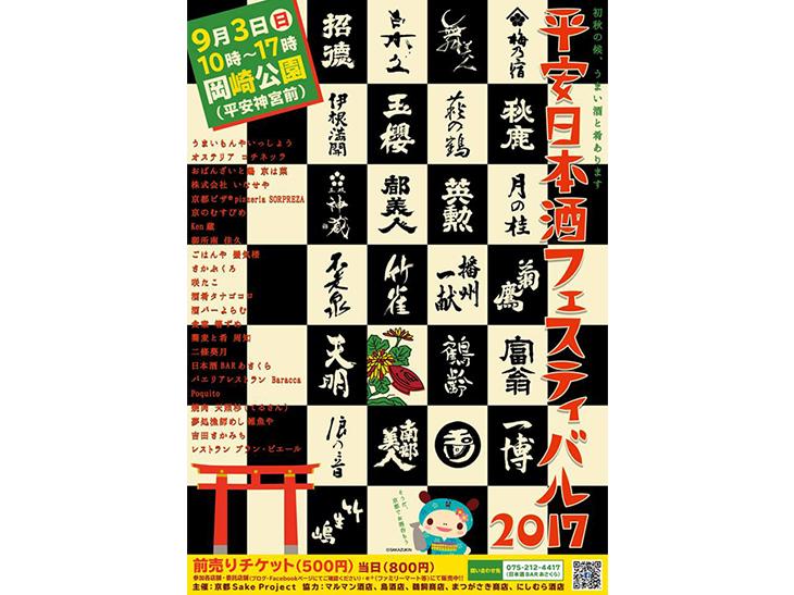 平安神宮前で乾杯! 9月3日は「平安日本酒フェスティバル2017」