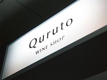 ワインショップ Quruto