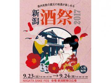 新潟駅前に日本酒300種!地元愛あふれる「新潟酒祭2017」が今週末開催!