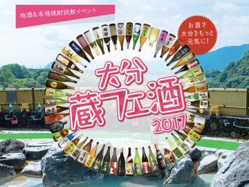 10月13日開催!大阪で大分をたっぷり味わう「大分 蔵フェ酒 2017」