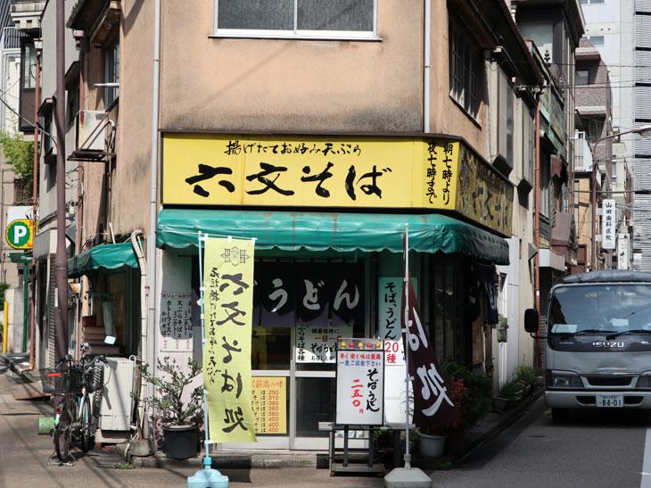 今年で創業46年の『六文そば 須田町店』。近隣のビジネスマンや学生の御用達。