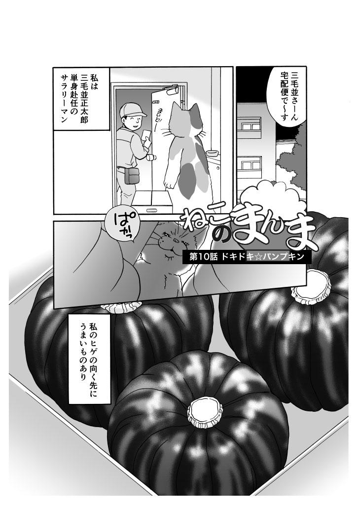【漫画】ねこのまんま【10】ドキドキ☆パンプキン