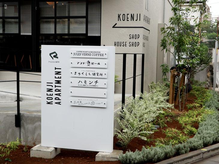 高円寺駅と阿佐ヶ谷駅の中間あたり、線路沿いにある「高円寺アパートメント」は、団地をリノベーションした物件で、今年の春に竣工したばかり。ショップやアトリエ、賃貸住宅が集合していて、今、高円寺の注目スポットだ。
