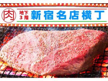 牛・馬・羊・鶏・ホルモンの名店が勢揃い!新宿駅に「肉の横丁」が誕生!!