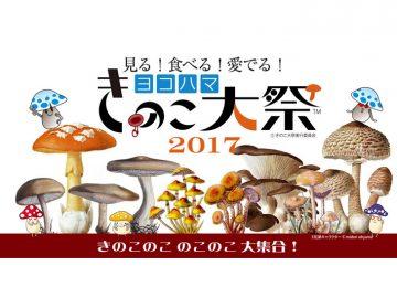きのこ好きによる、きのこ好きのためのきのこ尽くしフェス「ヨコハマきのこ大祭2017」開催!