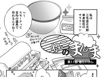 【漫画】ねこのまんま【11】煙たいカレ
