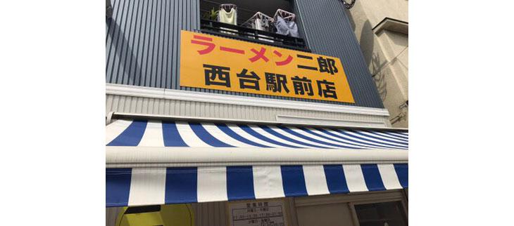 『ラーメン二郎西駅前店』は都営三田線西台駅から徒歩3分ほど。