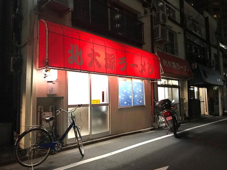 『北大塚ラーメン』は大塚駅西口より徒歩2分ほど。
