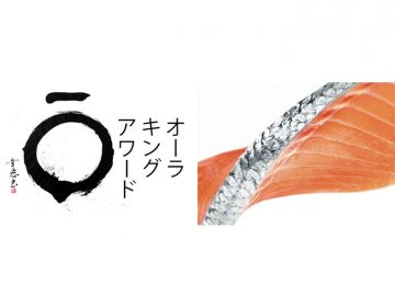 ニュージーランド発の高級ブランドサーモン「ORA KING(オーラキング)」のオーラキング・アワード最優秀賞が東京で発表!