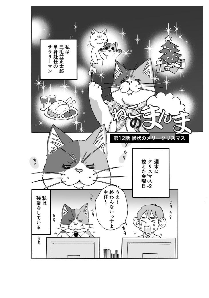 【漫画】ねこのまんま【12】惨状のメリークリスマス