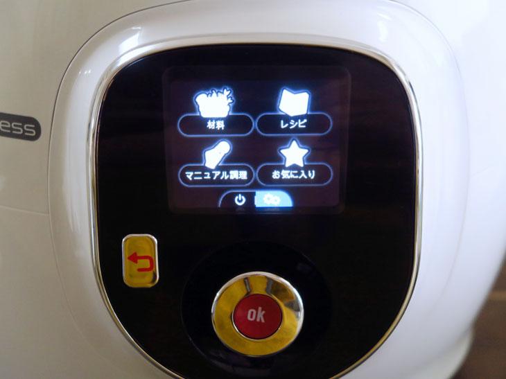 選択するメニューを選ぶには、OKボタンを回す。決定するにはOKボタンを押す