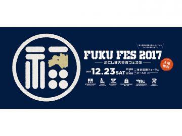 来場者1万人超え!福島の地酒とご当地グルメづくしの「FUKU FES」で年忘れ!