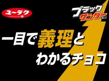 「ブラックサンダー」の義理チョコ専門店が2年の時を経て東京駅に復活!