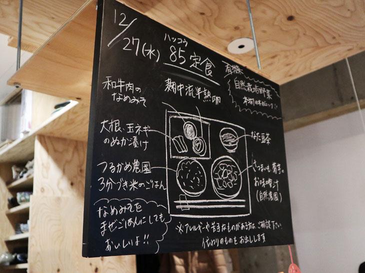 「発酵(85)定食」850円の内容は、毎日、黒板に描かれている