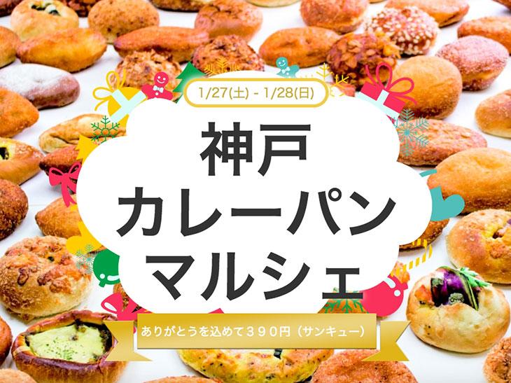 『神戸カレーパンマルシェ』で味わうべき全国の絶品カレーパン7選