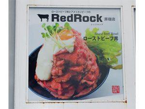 RedRock 原宿店