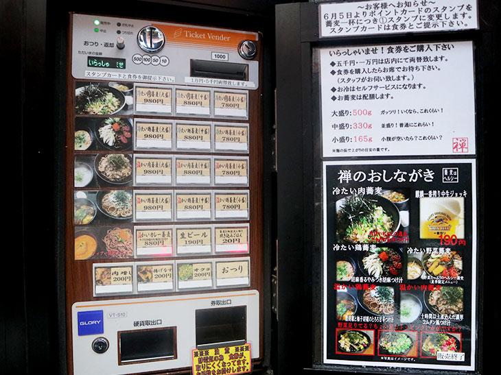 注文は店の外にある券売機で選ぶスタイル。肉蕎麦も鶏蕎麦も全て大盛980円、中盛880円、小盛780円