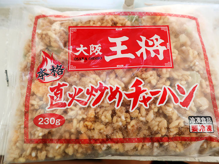 大阪王将の「直火炒めチャーハン」1袋360円