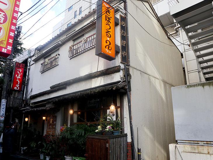 神保町駅から徒歩1分の老舗喫茶『さぼうる2』
