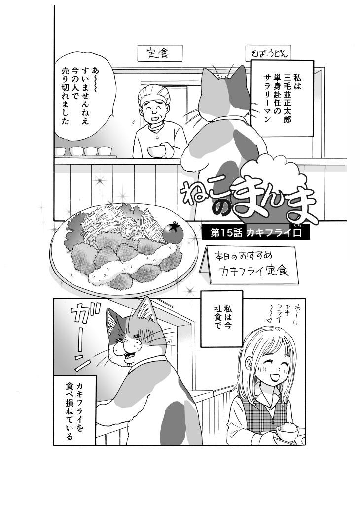 【漫画】ねこのまんま【15】カキフライ口