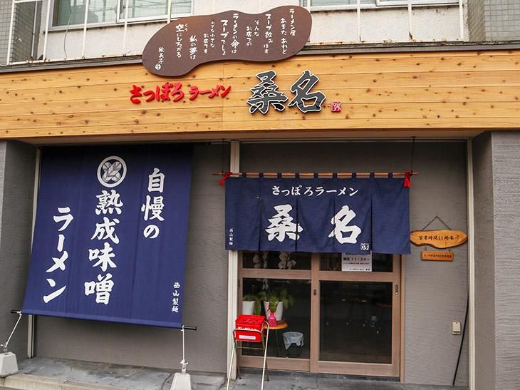 札幌 ラーメン 桑名