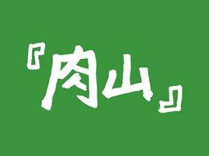 食楽cuisine vol.03 肉山登山ツアー
