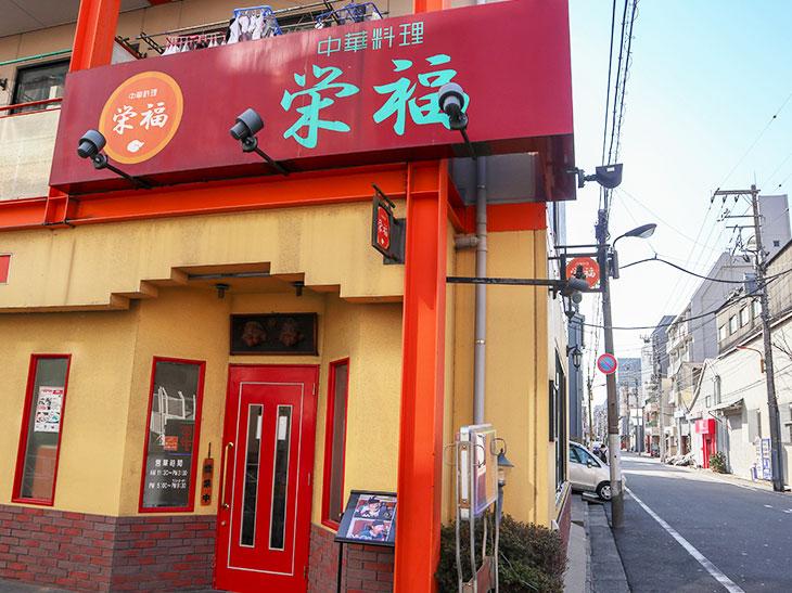 創業64年の老舗中華料理店『栄福』