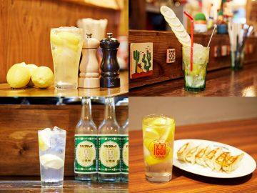 今週の「レモンサワーフェス」で絶対飲みたいこだわりレモンサワー7選