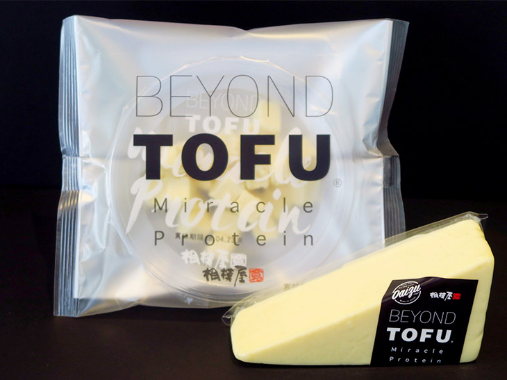 見た目も味もチーズそのもの! 豆腐でできたヘルシーフード「BEYOND TOFU」とは?