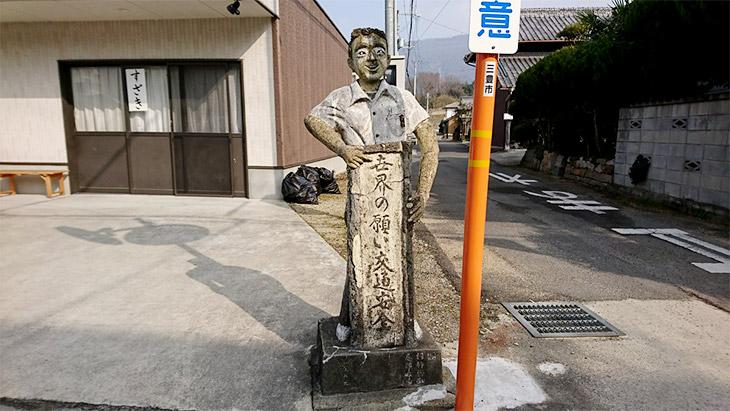 目印はこの石像