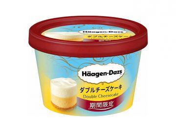 3種類のチーズで濃厚! 期間限定ハーゲンダッツ「ダブルチーズケーキ」が登場!