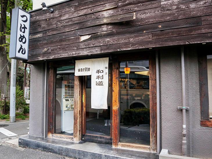 東急田園都市線「池尻大橋駅」から徒歩5分。山手通り沿いにあります