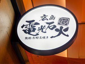 電光石火・東京駅店
