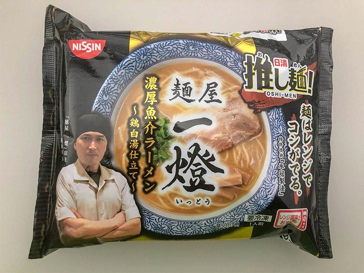 『冷凍 日清推し麺!麺屋一燈 濃厚魚介ラーメン』オープン価格