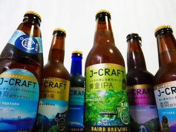 GWに飲み比べたい! バラエティ豊かなクラフトビールシリーズ「J-CRAFT」を全種類試してみた
