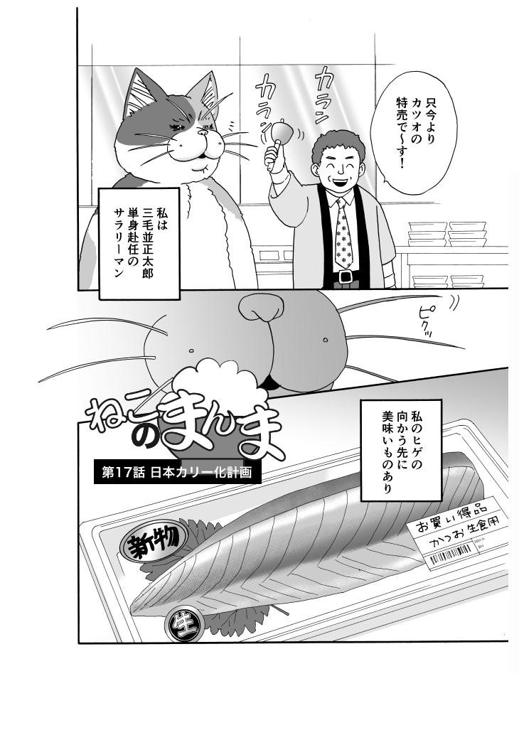 漫画】ねこのまんま【17】日本カ...