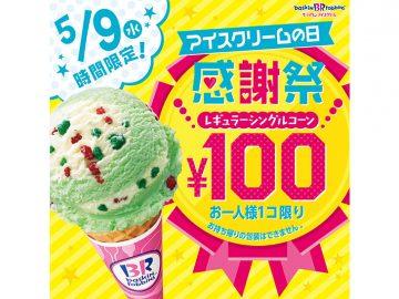 """明日だけアイスが全部100円!「サーティワン」で年に一度の""""アイスクリームの日 感謝祭""""がスタート"""
