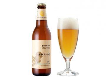 これぞフルーツビールの王様!「湘南ゴールド」が今年も出た!