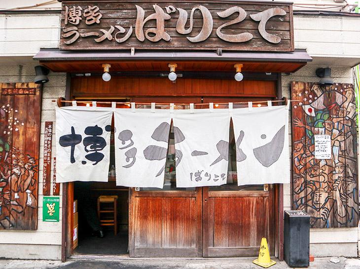 店先には、「当店は本場の味をそのままで、関東風の調理は一切していません」という注意書きがあります