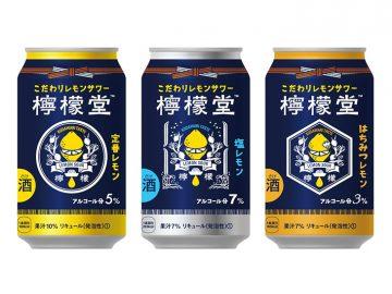 焼酎の本場鹿児島の「前割り焼酎」に学んだ、3種類のこだわりレモンサワーが九州限定で新発売