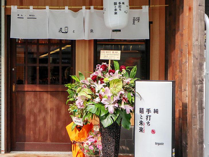 「下北沢」駅北口から徒歩3分。「下北沢一番商店街」を直進し、突き当たりを左に曲がると白いのれんの『麺と未来』が見えてきます
