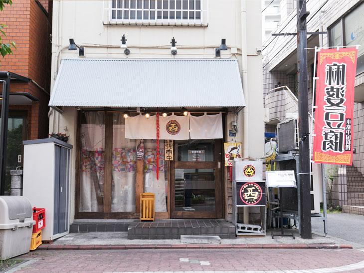 お店は、平和島駅から徒歩5分ほどの場所にある