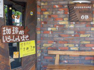 珈琲屋OB・保木間店