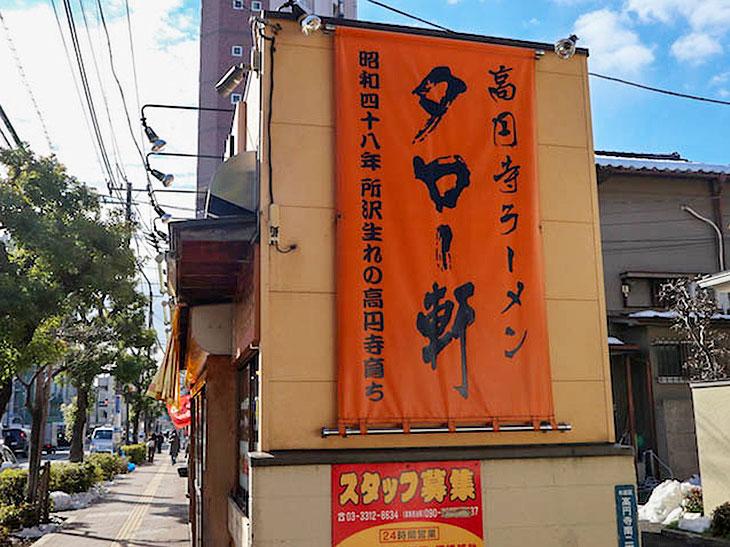 「昭和48年 所沢生まれの高円寺育ち」と幟(のぼり)に書いてあります。