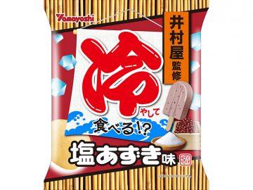 冷凍庫で冷やして食べるポテチ「塩あずき味」が登場。一体どんな味?