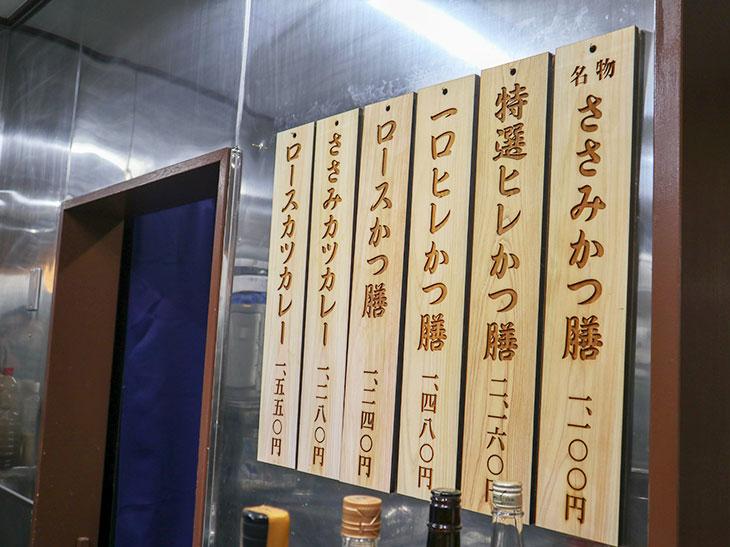 『イマカツ 神保町店』のお昼のメニュー