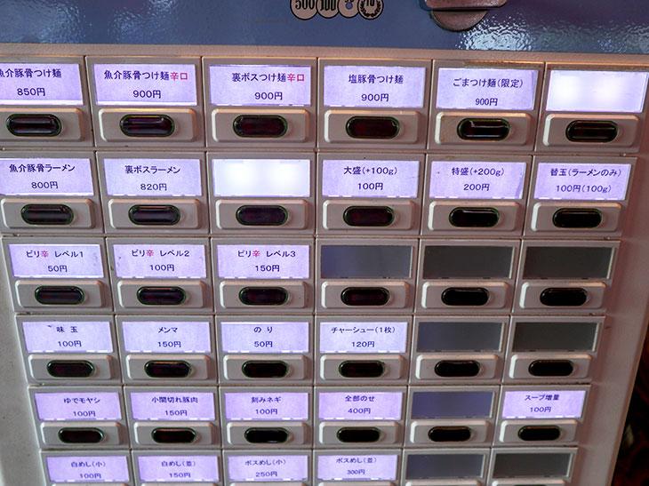 左利き以外のお客はたいてい右手でお金を入れ、左手でボタンを押します。左上の商品は押しやすい位置にあり、店側はそこにイチオシ商品を置く、というのが券売機の「左上の法則」