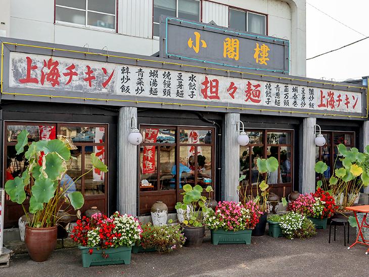 看板下に「上海チキン」「担々麺」などメニューがずらり。お目当ての焼き餃子だけでなく、いろいろ食べたくなってきます